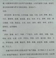 江苏常州印染企业5月28日限产50%(附详细企业名单)