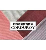 什么是紧密纺?灯芯绒面料生产用到紧密纺吗?