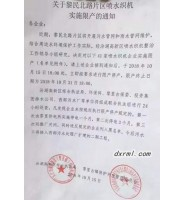 吴江地区喷水织机停限产15天!纺织企业逐步被淘汰