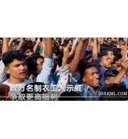 万人罢工!柬埔寨、孟加拉、越南纺织厂投资开厂到底有多难?