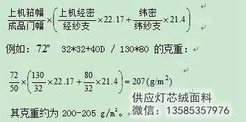 面料白坯知识大全:坯布织造、坯布分类、坯布概念、坯布克重计算,供应灯芯绒面料 微信:13585357976