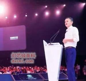 马云在2018杭州·云栖大会上发表演讲