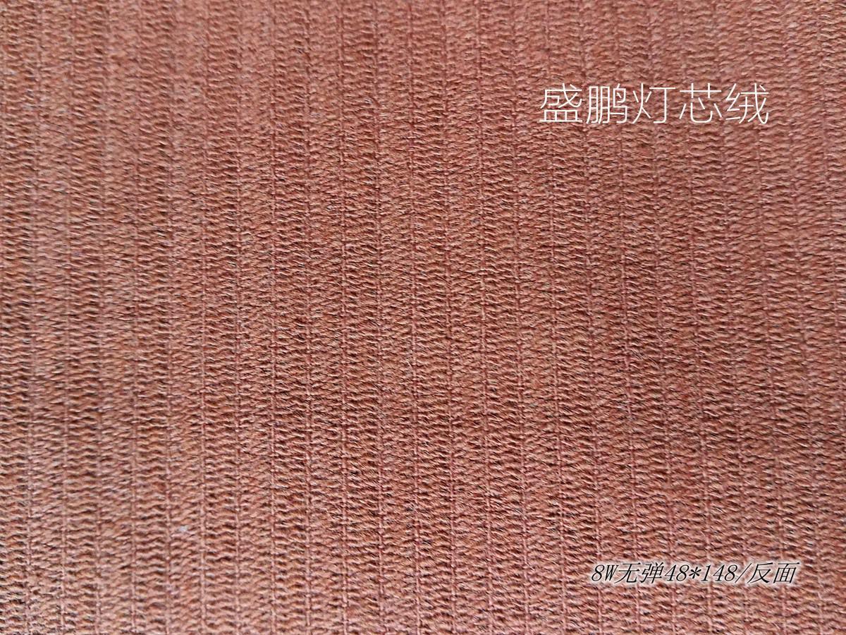 8条全棉无弹48*148灯芯绒面料/橘黄