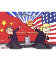 美国关税提高至25%!中美贸易战争正式打响!纺织行业影响有多大?