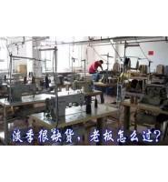 制衣厂越来越难搞了,细数制衣厂老板的十大痛苦!