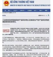 """越南出口爆发增长,""""越南制造""""新规!对原产地管理也会更加严格"""