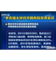 国务院宣布:6月底前,全国港口免港建费,降港务设施保安费等,,集装箱延期使用