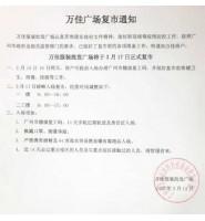 广州沙河服装批发市场3月17号复市:万佳,金马,长运,金富丽四家服批市场首批复市