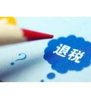 中国提高出口退税率,六大举措稳外贸!