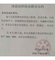 江苏某纺织协会500家纺织厂抱团发布:限产停产公约