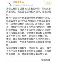 安踏、鸿星尔克、海澜之家等十余家中国品牌:支持新疆棉花