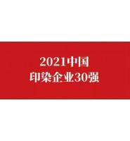 2021中国印染企业30强榜单公布!
