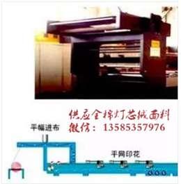 纺织面料染整工艺与装备