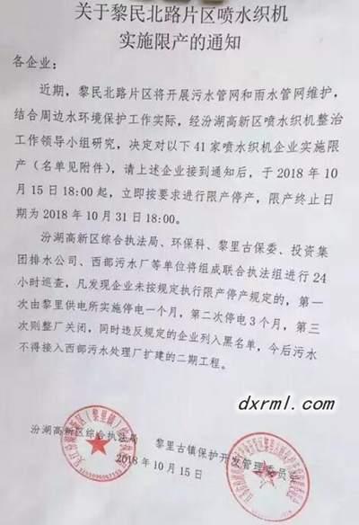 吴江地区喷水织机停限产15天