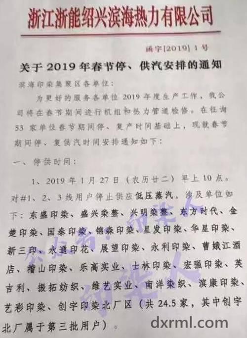 绍兴热力停止供汽!滨海54家印染企业集中放假!