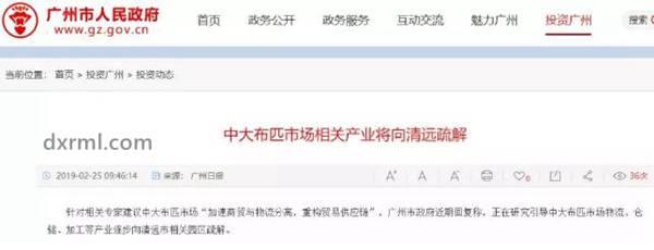 广州中大布匹市场将关闭