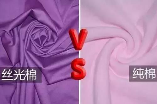 丝光棉与纯棉