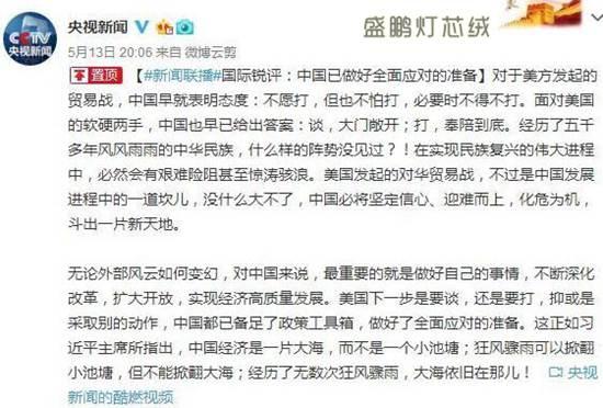 中国政府对美国5140项进口商品提高加征关税税率