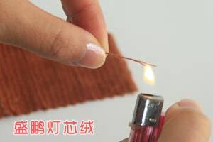 棉纱靠近火焰