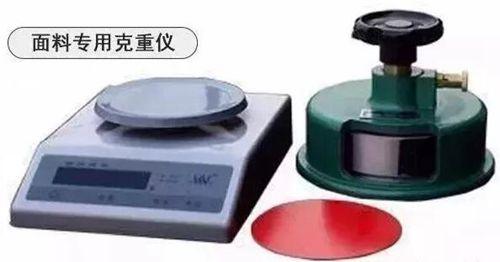 面料克重测量