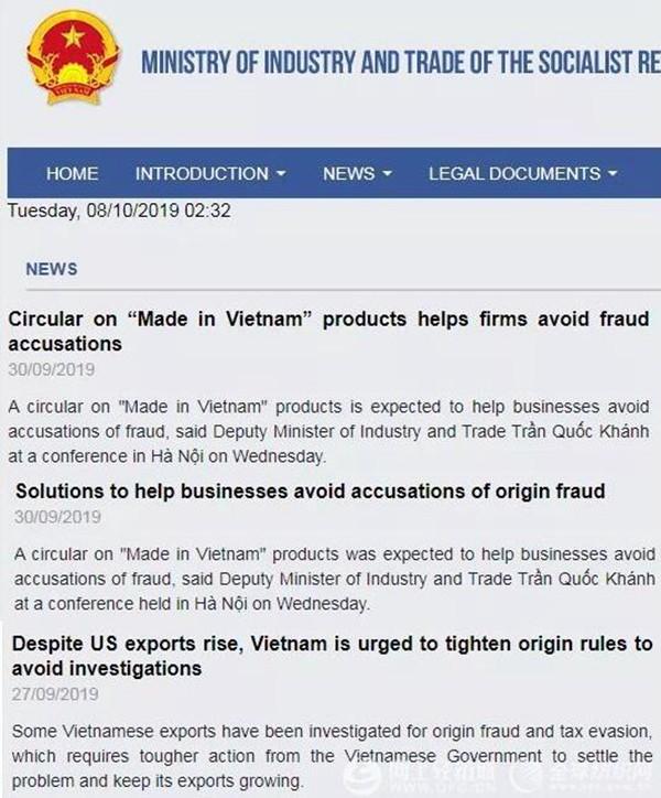 越南工贸部官网