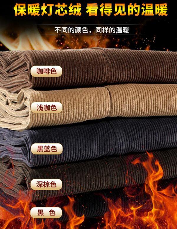 8坑灯芯绒休闲长裤