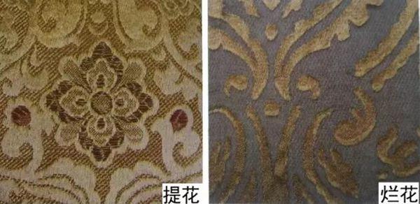 大提花与烂花织物的区别