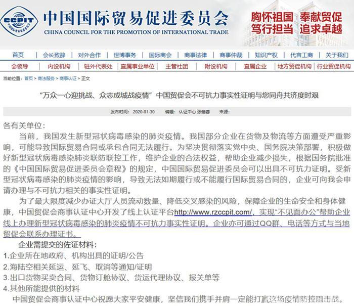 中国国际贸易促进委员会发表公告