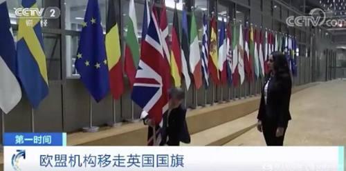 英国正式退出欧盟