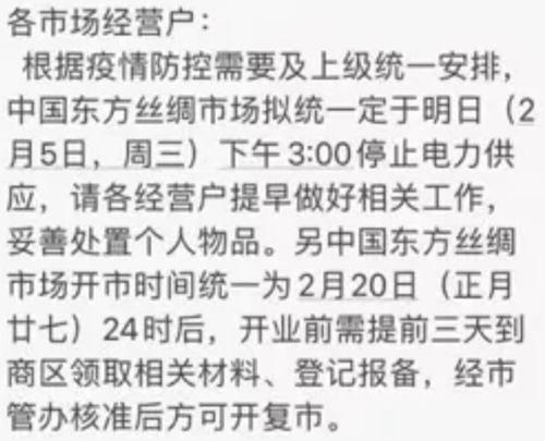 盛泽中国东方丝绸市场开市时间